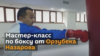 Мастер-класс по боксу от Орзубека Назарова за 4 минуты