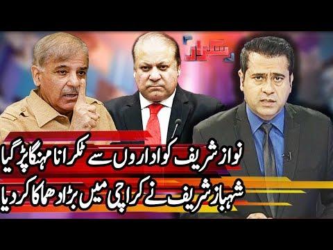 Takrar With Imran Khan - 23 April 2018 | Express News