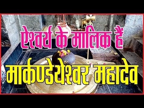ऐश्वर्य के मालिक हैं मार्कण्डेयेश्वर महादेव। उज्जैन के 84 महादेवों में 36वें महादेव#mahakaal