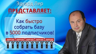Эдуард Лер Как быстро собрать базу в 5000 подписчиков
