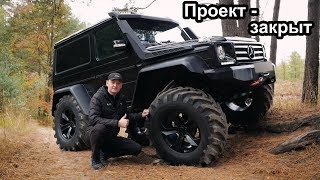 Гелендваген КОРОТЫШ для ОФФРОАД! Полный Тест-Драйв!