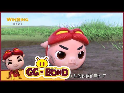 GG Bond: Adventure to the World EP24 Trapped in Swamp 猪猪侠番外之环球日记 第二十四集《深陷泥潭》