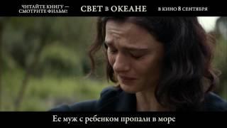 "М.Л. Стедман ""Свет в океане"""