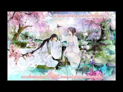 A thousand love songs Thai sub 百恋歌