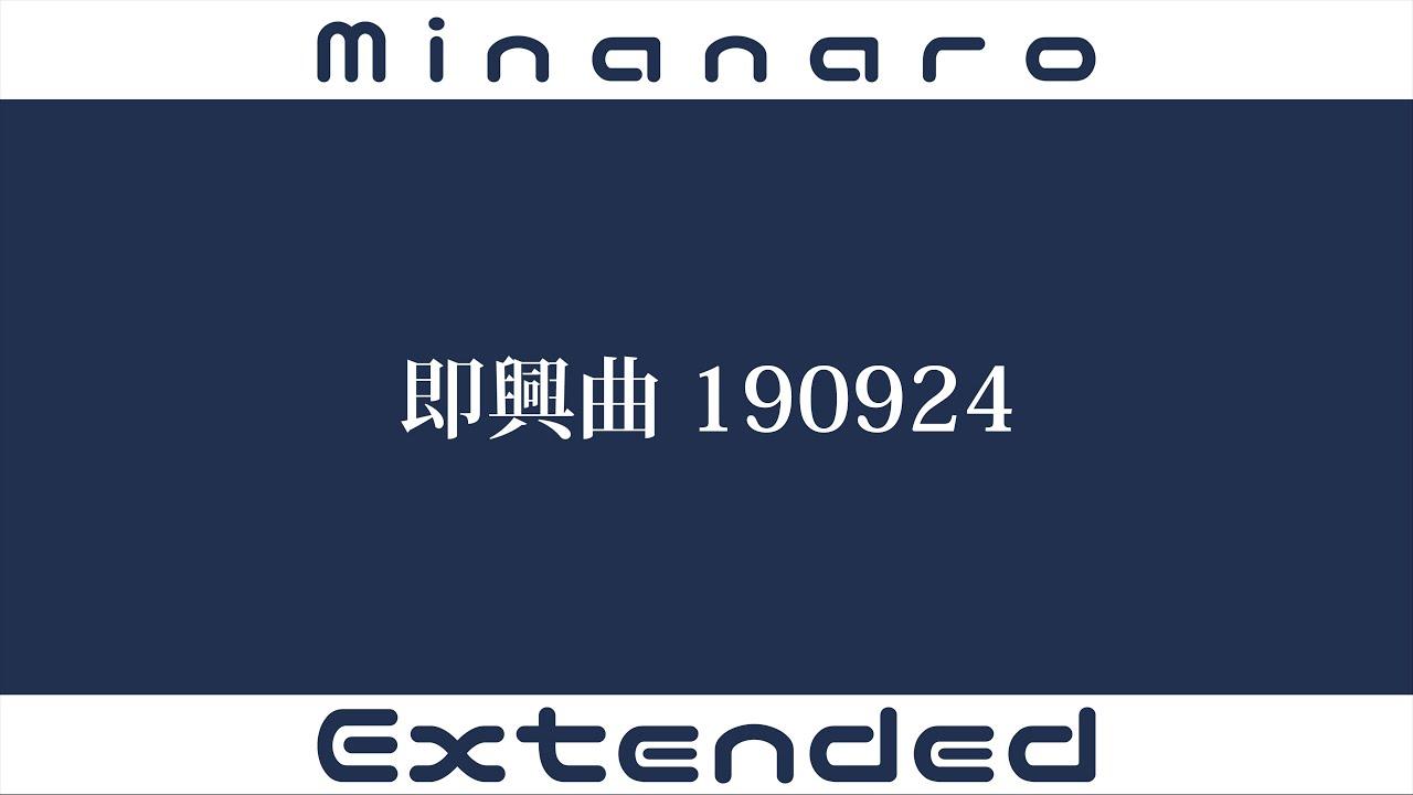 3776 – 即興曲190924 (Improvised Song 190924)
