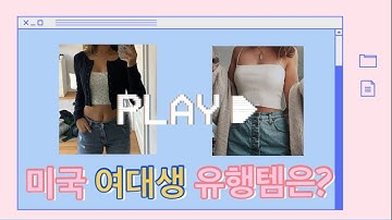 [KOR|ENG subs]미국 여대생들은 어떻게 입고 다닐까? 미국 유행템 소개와 쇼핑몰 추천 ! | Intro to American fashion trends