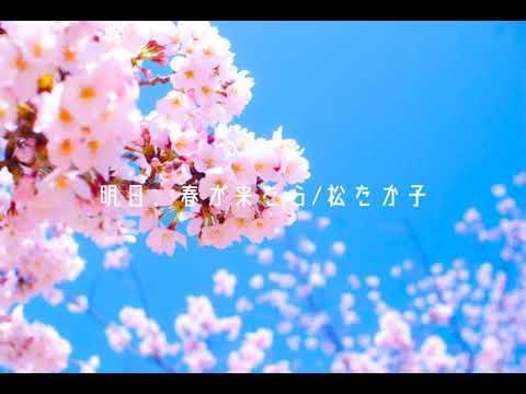 たら 明日 春 が 歌詞 来