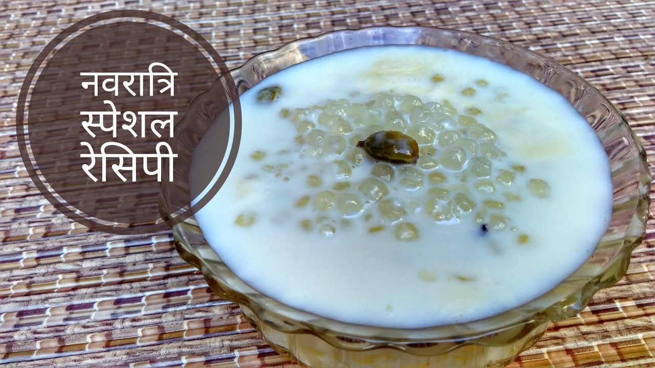 Sabudana kheer recipe in hindi by indian food made easy navratri sabudana kheer recipe in hindi by indian food made easy navratri special recipes in hindi forumfinder Images