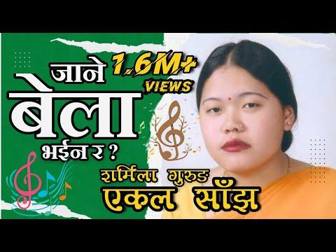 Jaane Bela Bhaina Ra.... .... Sharmila Gurung Ekal Saanjh Video