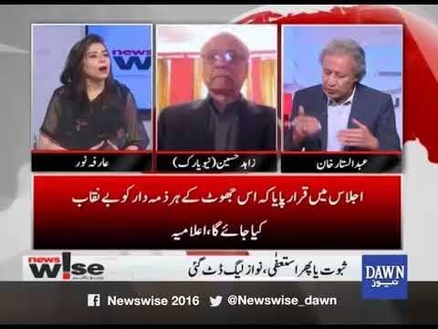Newswise - 11 May, 2018 - Dawn News