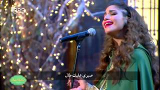 صاحبة السعادة | نسمة محجوب تغني بالمغربي - صبرى عليك طال لـ رجاء بلمليح