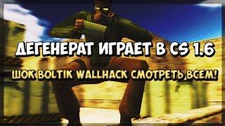 Дегенерат играет в CS 1.6   Шок BOLTIK Wallhack смотреть всем!