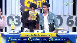 แก๊งป่วนดวลราคา EP.22   01-11-61   ThairathTV