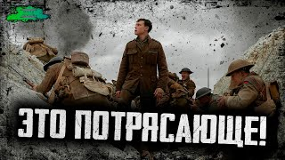 1917 - ОБЗОР MOVIE REVIEW
