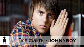 Все факты 7 Johnyboy