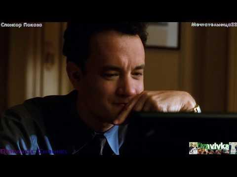 Находится Рядом и Не Знать Друг Друга ... отрывок из фильма (Вам Письмо/You've Got Mail)1998