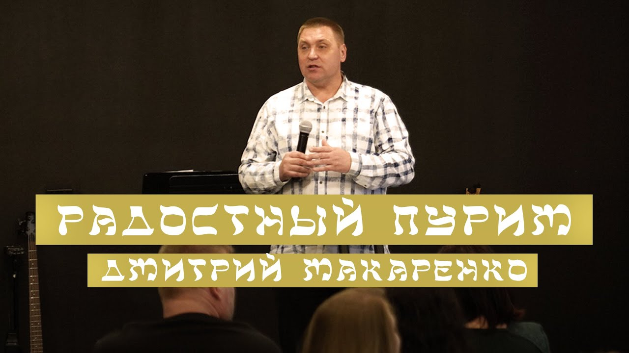 нарезаем бумаги поздравления от пастора дмитрия макаренко шее