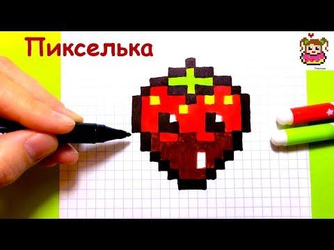Как Рисовать Кавайную Клубнику по Клеточкам ♥ Рисунки по Клеточкам #pixelart