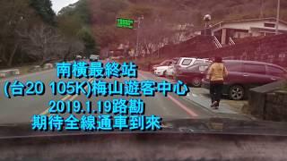 2019.1.19南橫公路(甲仙~梅山遊客中心)路況(出來玩總要還的)