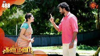 Kanmani - Ep 488 | 1 Oct 2020 | Sun TV Serial | Tamil Serial