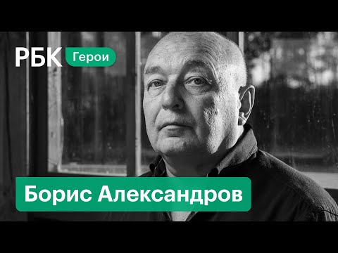 Герои РБК: Борис