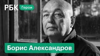 Герои РБК  Борис Александров