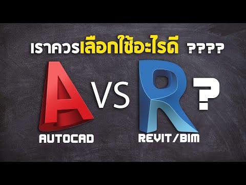 AutoCad vs Revit