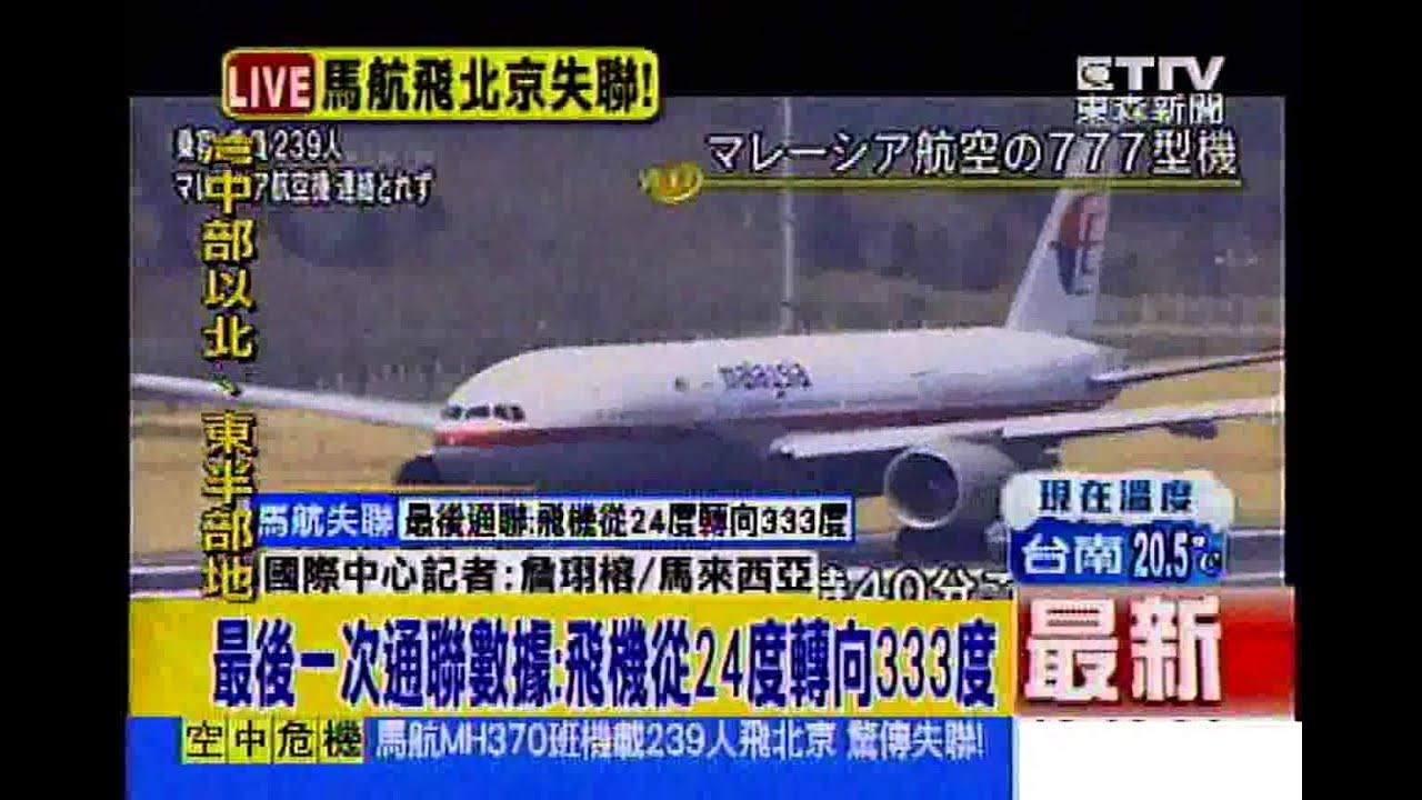 [東森新聞]最新》馬航官網2聲明: 機上乘客來自13國 - YouTube