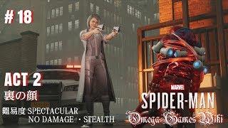 【PS4 Pro】MARVEL SPIDER-MAN - #18 ACT 2 裏の顔(難易度SPECTACULAR・NO DAMAGE・STEALTH)