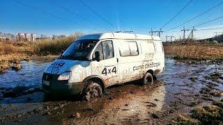 Газель 4X4 и УАЗ Патриот покатушки по грязи
