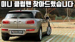 미니 클럽맨 중고차 구매대행 / 18년형 2만km 25…