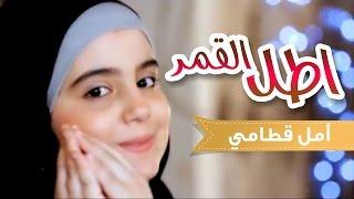 طل القمر - أمل قطامي  قناة كراميش  Karameesh Tv
