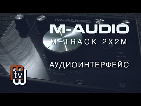 M-AUDIO 2X2M Аудиоинтерфейс - Обзор и демо.