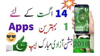 How to make our images super cool on 14 August 🇵🇰🔥|| Use photo frames of 14 August |#14August2018