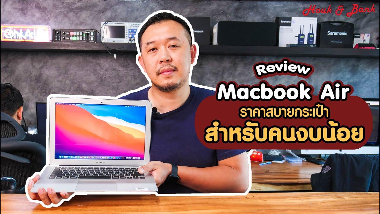 Review MacBook Air ราคาสบายกระเป๋า สำหรับคนงบน้อยจ้า