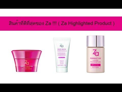 สินค้าที่ดีที่สุดของ Za ( Za Highlighted Product )