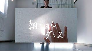おうちダンス #Asagohandance #朝ごはんダンス おうち時間、一人遊びです。 私は1日の中での嫌いな時間は16時とか。 なんだかセンチメンタルに...