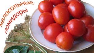 Малосольные помидоры (квашеные) Рецепт приготовления малосольных помидор за 2дня