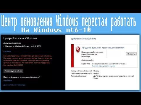 Центр обновления Windows перестал работать на Windows Nt6-10