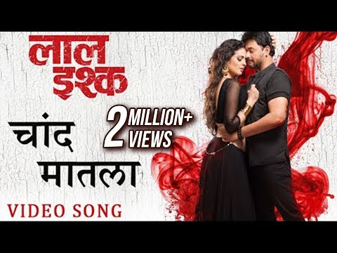 चांद मातला | Chand Matla | Full Song | Laal Ishq Marathi Movie | Swwapnil Joshi, Anajana Sukhani