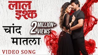Chand Matla | Official Video Song | Laal Ishq Marathi Movie | Swwapnil Joshi, Anajana Sukhani