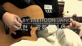 장재훈(Jaehoon Jang) - 광화문에서, At Gwanghwamun (규현) Fingerstyle Guitar cover