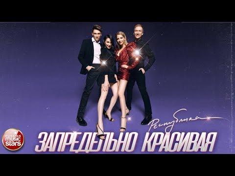 Группа РЕСПУБЛИКА — ЗАПРЕДЕЛЬНО КРАСИВАЯ ✭ LYRIC VIDEO 2019 ✭