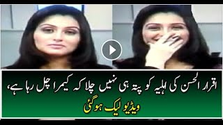 watch leaked video of iqrar ul hassan s wife she is unaware that camera is still on