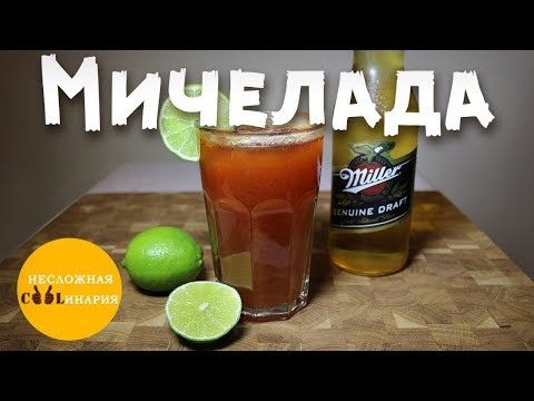 Мичелада. Мексиканский пивной коктейль.