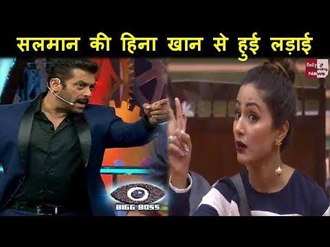 Bigg Boss 11: Salman's fight with Hina Khan, सलमान खान और हिना की हुई लड़ाई !!