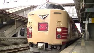 磐越西線 485系 快速あいづライナー 国鉄色 郡山駅 Old Japanese Express 720p