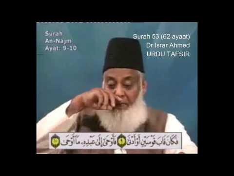 53 Surah Najm Dr Israr Ahmed Urdu