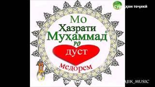 Эшони Нуриддинчон киссаи Хазрати МУХАММАД С А В