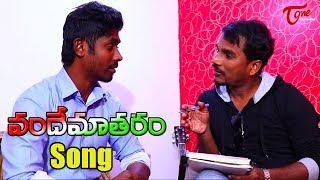 Vandemataram Annadi Ma Taram | Telugu Patriotic Song 2018 | By Indrajitt Daravat - TeluguOneTV